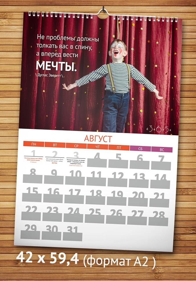 Календарь формата А2