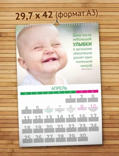 Календарь формата А3