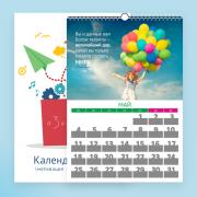 Календарь 365 дней мотиваций