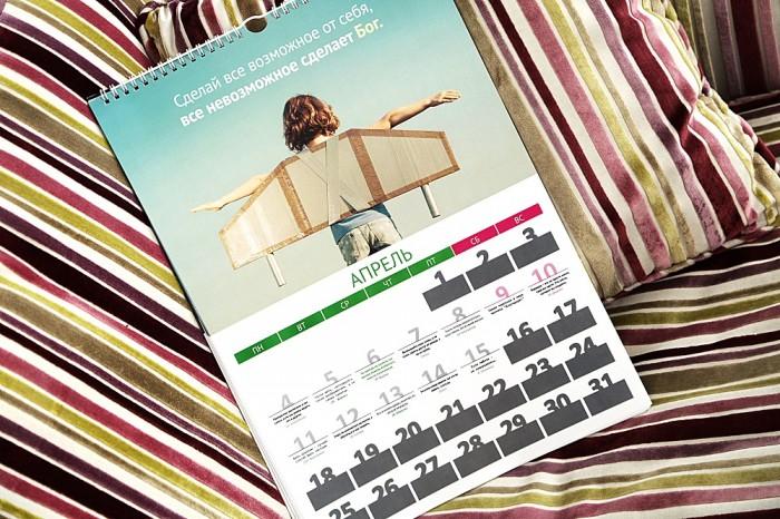 Календарь 365 дней мотиваций в интерьере