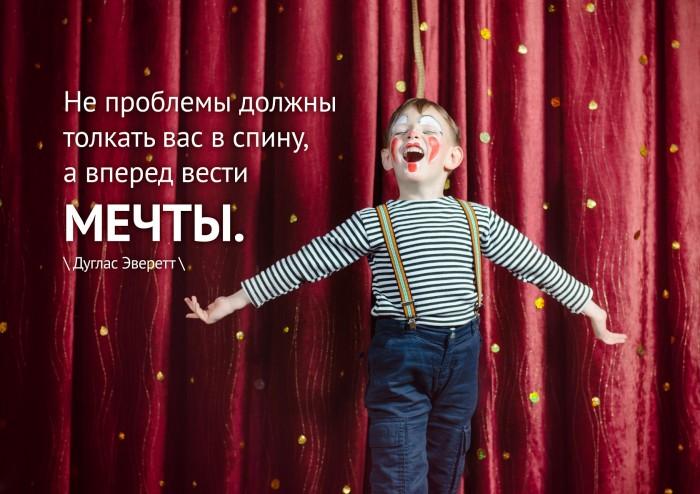 Мечтайте! Мечтайте смело!
