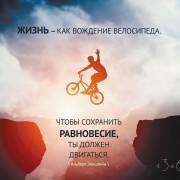 Открытка Жизнь как вождение велосипеда