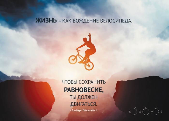 Открытка А6 - Жизнь как вождение велосипеда
