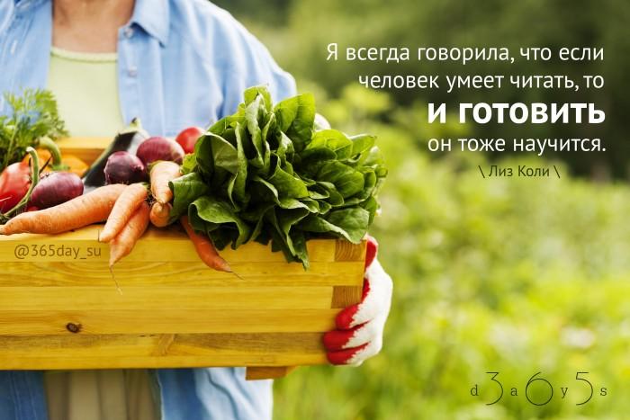 Чтобы вкусно приготовить, нужно уметь читать и большое желание