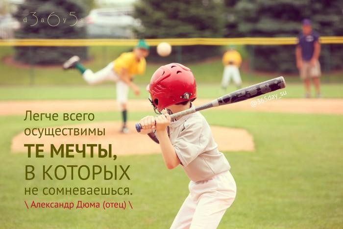Мечтайте, действуйте, но не сомневайтесь