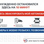 Табличка с номером для автомобилистов