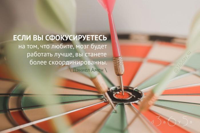 Цитата о цели, о мозге, о фокус
