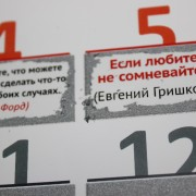 Календарь с цитатами