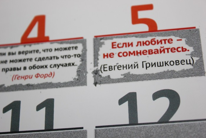 Календарь с цитатами 365day.su
