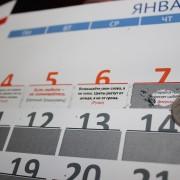 Календарь со скретч слоем