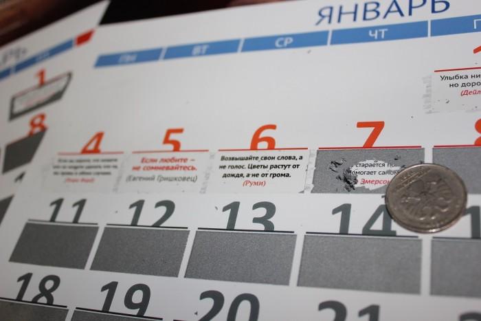 Календарь со скретч слоем 365day.su