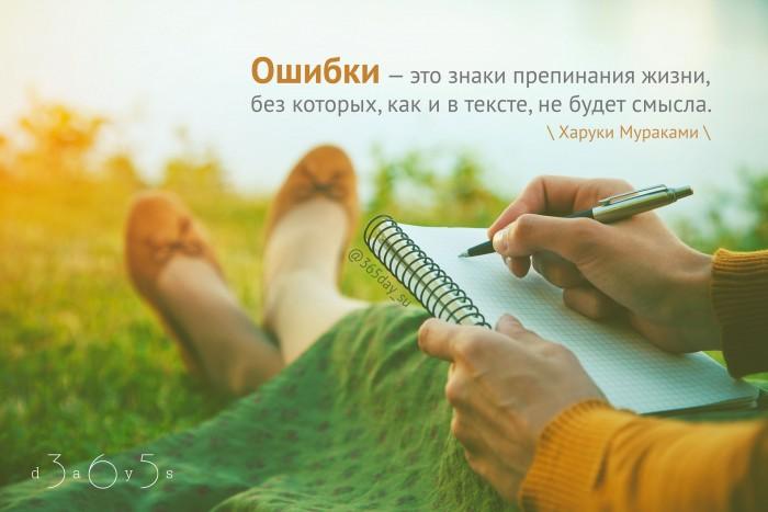 Цитаты о жизни и ошибках в жизни