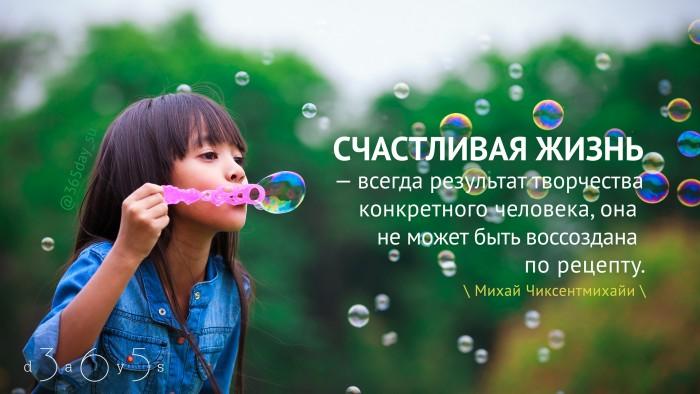 Цитаты про счастливую жизнь