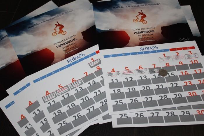 Стирающийся календарь 365day.su