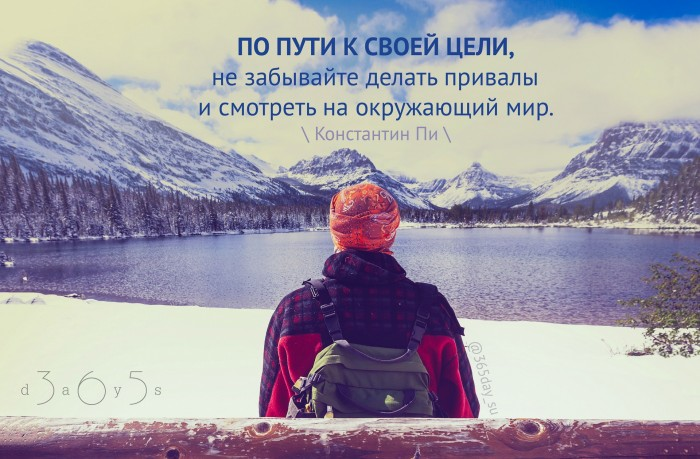 Цитата о пути, цели и мире