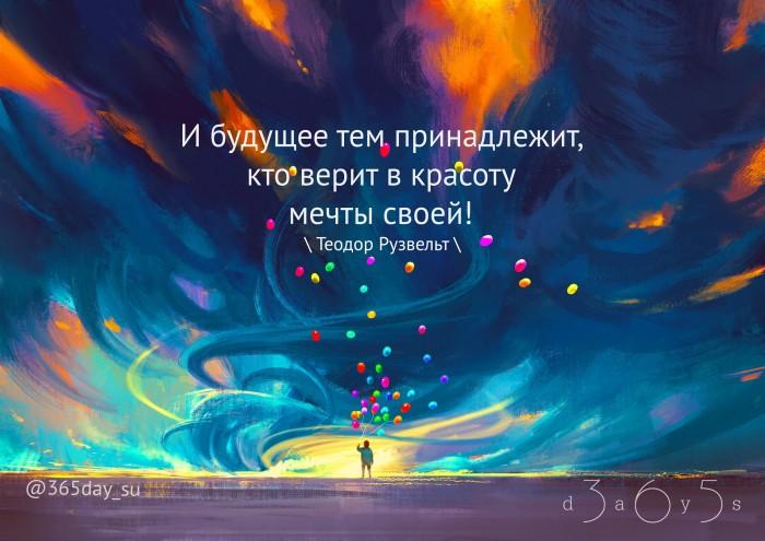 Цитата о мечте, вере и будущем