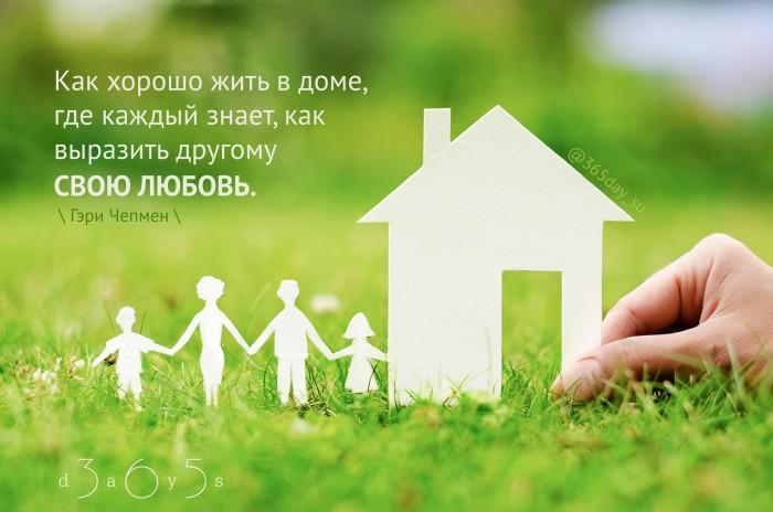 Цитата о доме и любви