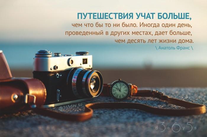 Цитата о путешествии