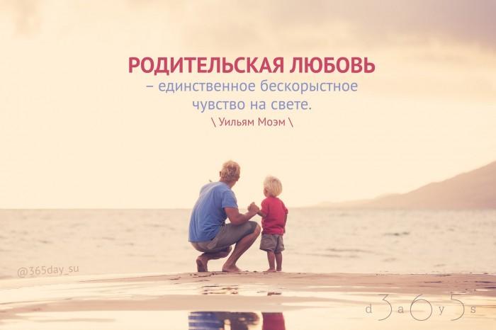 Цитата о родительской любви