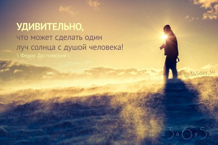 Цитата о душе и солнце