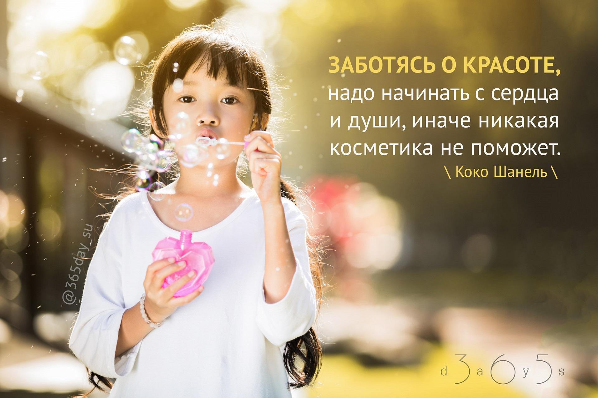 Днем рождения, картинки с надписью о красоте души