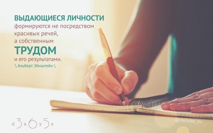 Цитата о труде