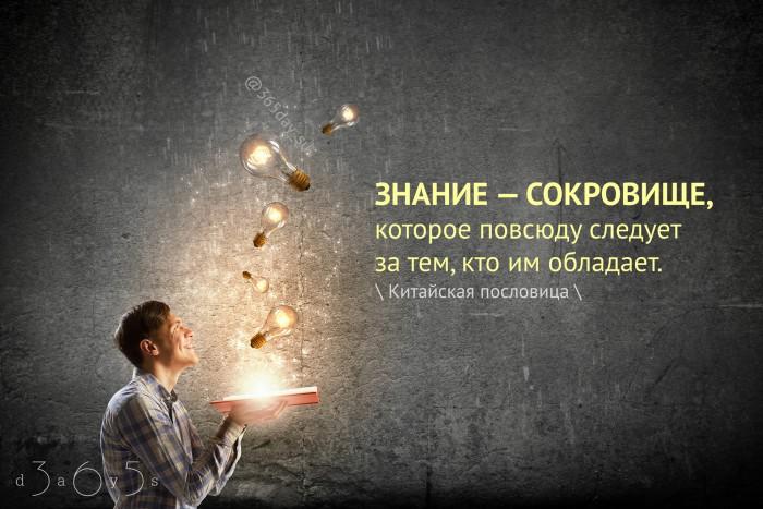 Пословица о знании