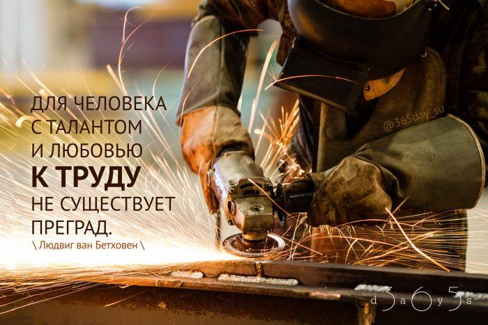Цитата о таланте и труде
