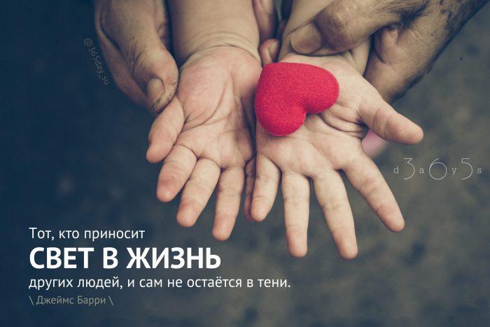 Цитата о благотворительности