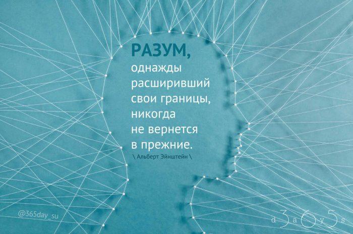 Цитата о разуме