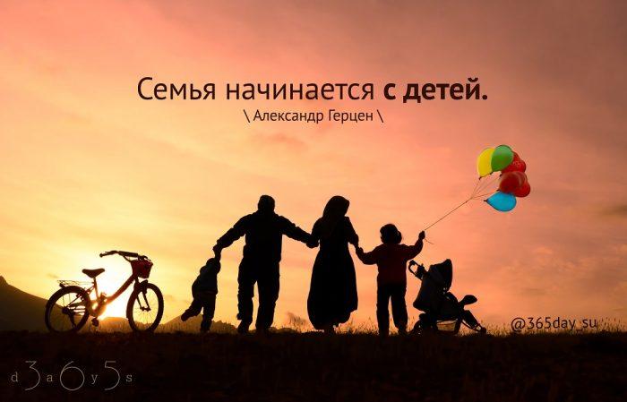 Цитата о семье