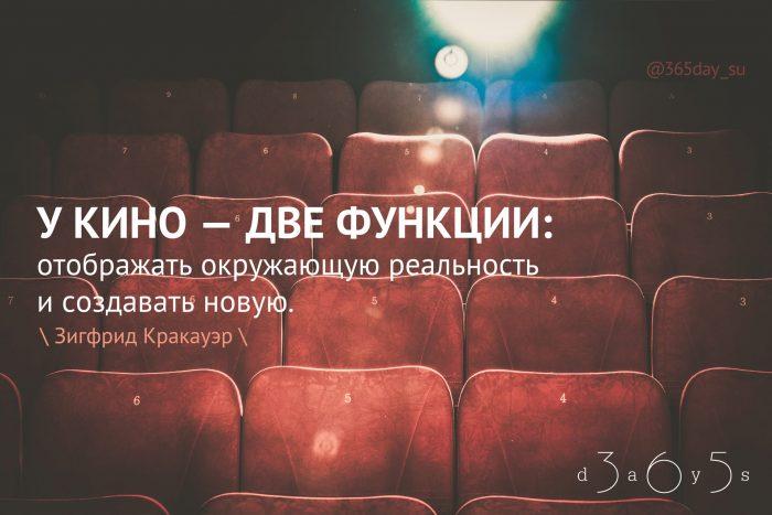 Цитата о кино