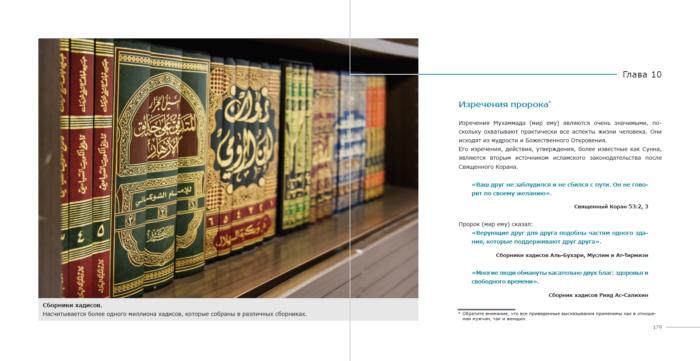 Путеводитель по Исламу - Глава 10