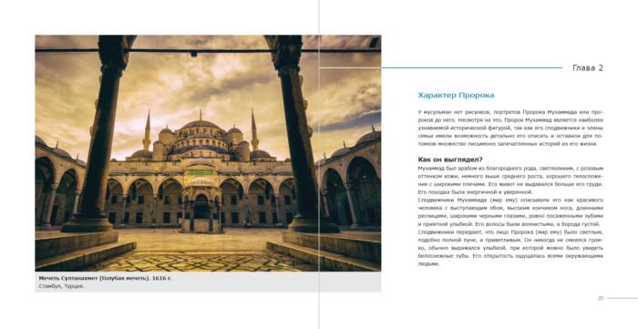 Путеводитель по Исламу - Глава 2