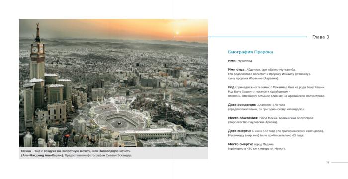 Путеводитель по Исламу - Глава 3