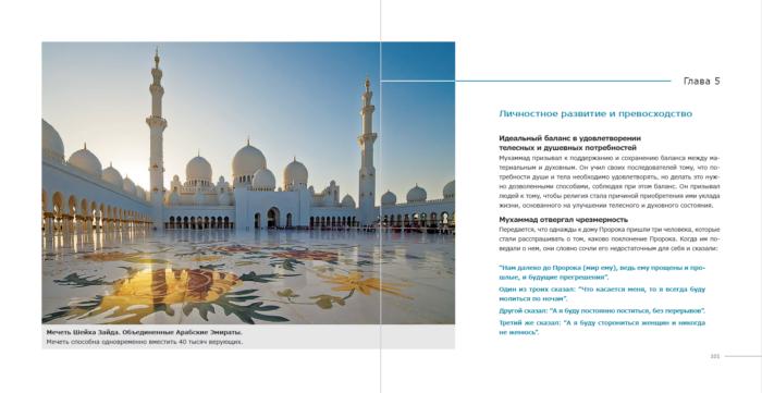 Путеводитель по Исламу - Глава 5
