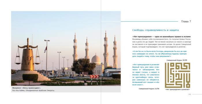 Путеводитель по Исламу - Глава 7