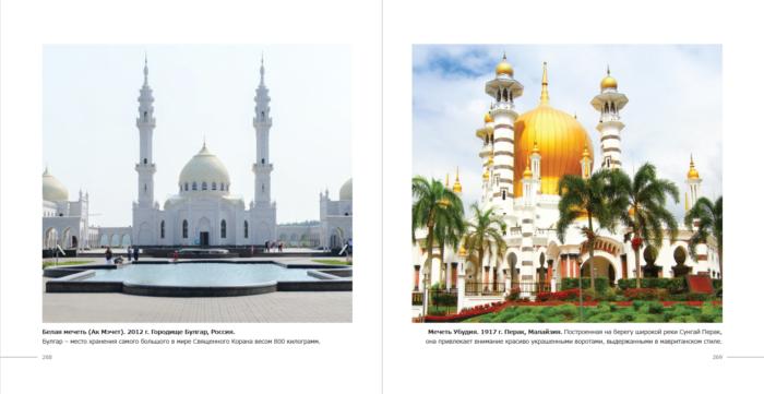 Путеводитель по Исламу - Мечети
