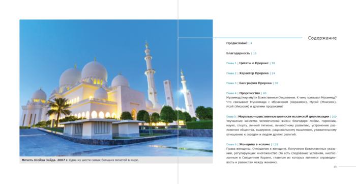 Путеводитель по Исламу - Содержание книги 1