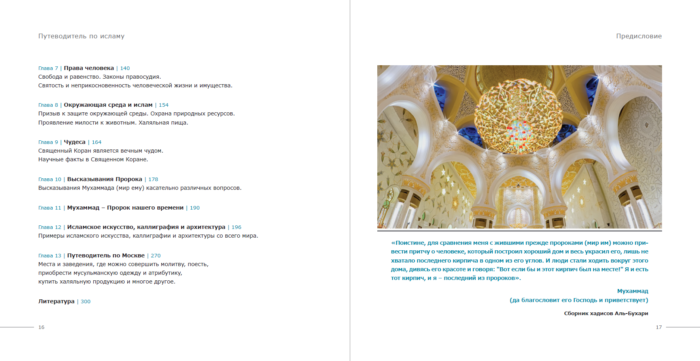 Путеводитель по Исламу - Содержание книги 2