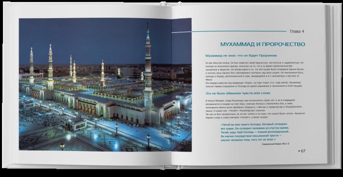 Страница книги Путеводитель по исламу