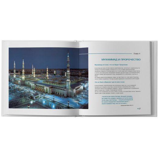 Страница книги Путеводитель по исламу 1