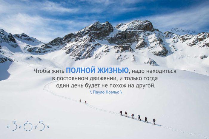 Цитата о движении и жизни