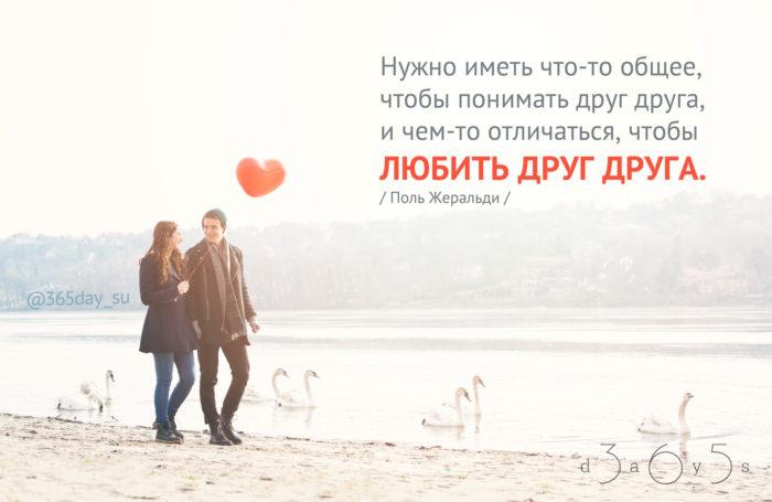 Цитата о любви и дружбе