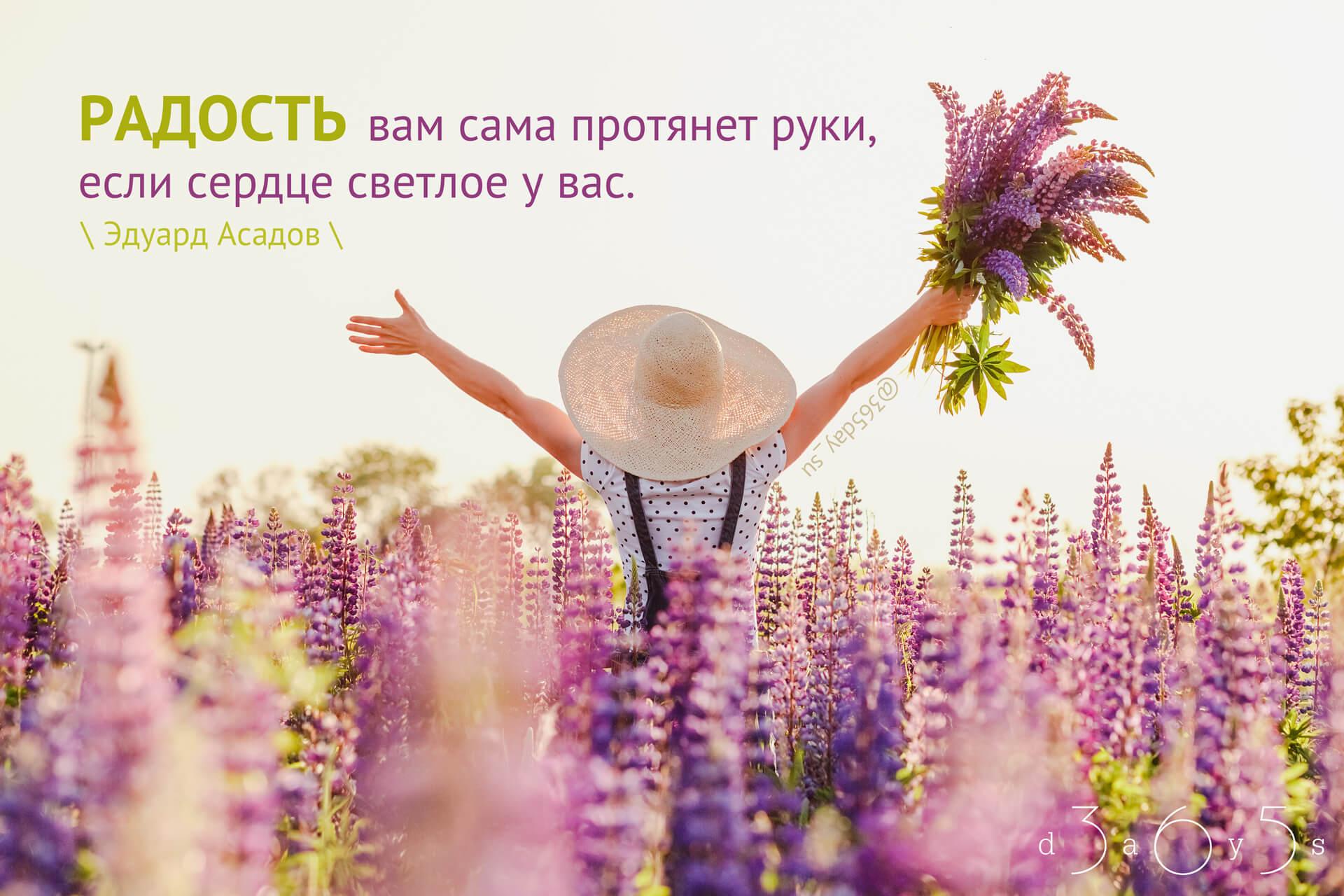 Картинки со смыслом радость жизни душа