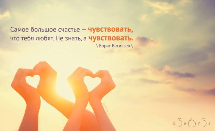 Цитата о счастье и любви