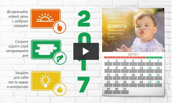 Календарь 2017 - со стирающимся скретч-слоем