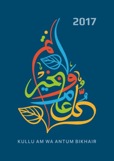 Обложка мусульманского календаря 2017