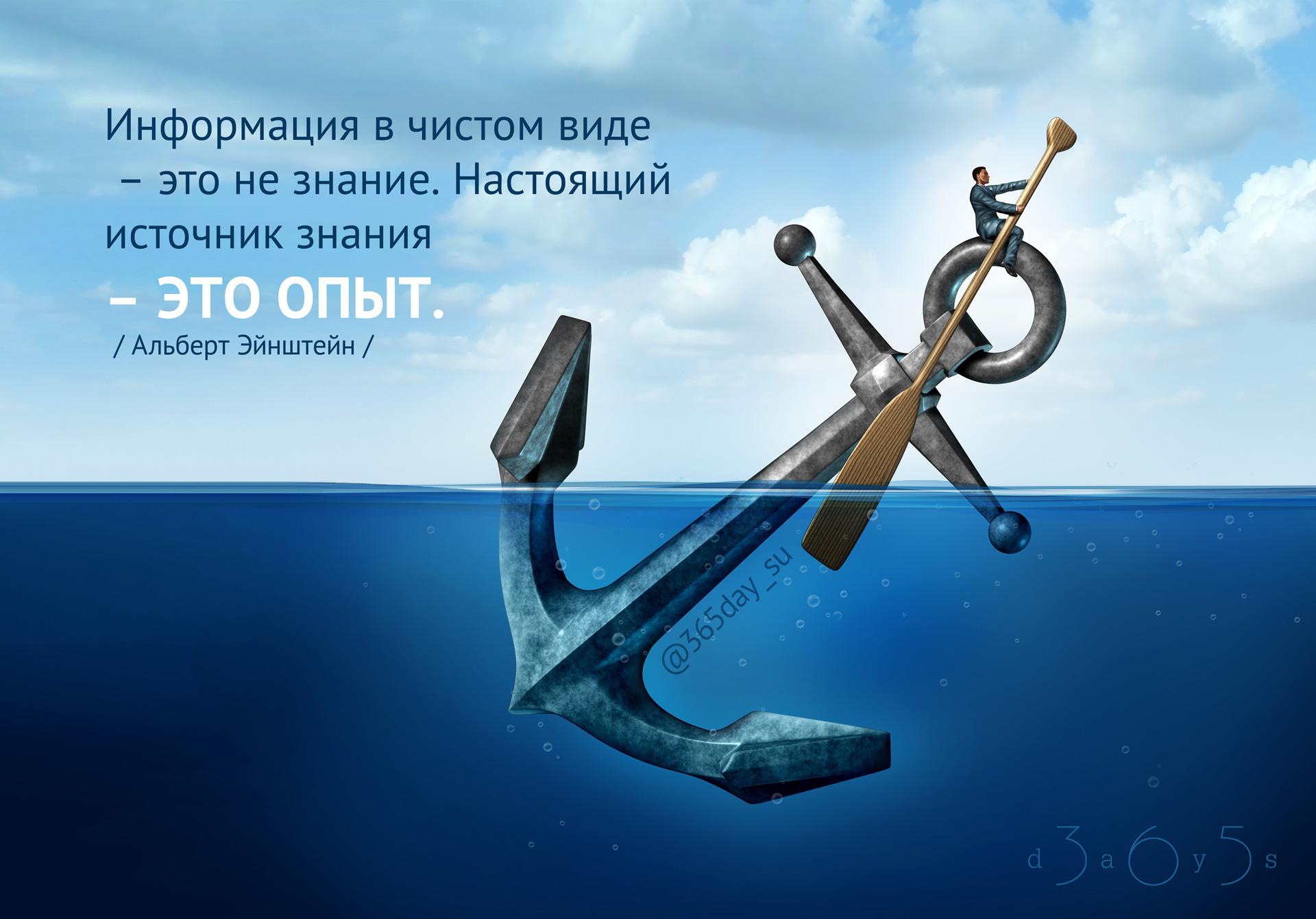 Цитата о знании