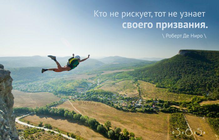 Цитата о риске